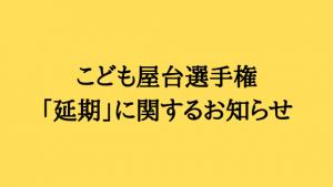 八王子こども屋台選手権開催延期のお知らせ