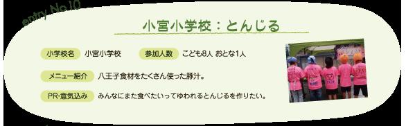 entry_10