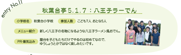 entry_11