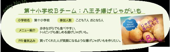 entry_16